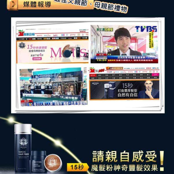媒體報導_new