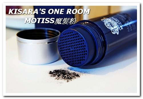 15秒立即增加視覺髮量的髮用BB霜──MOTISS增髮纖維魔髮粉