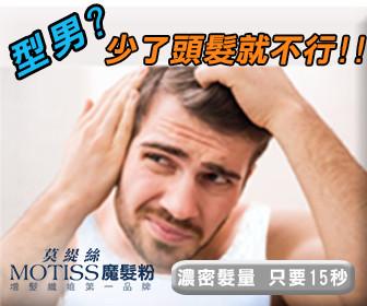 MOTISS莫緹絲增髮纖維–拯救你的稀疏髮量而來